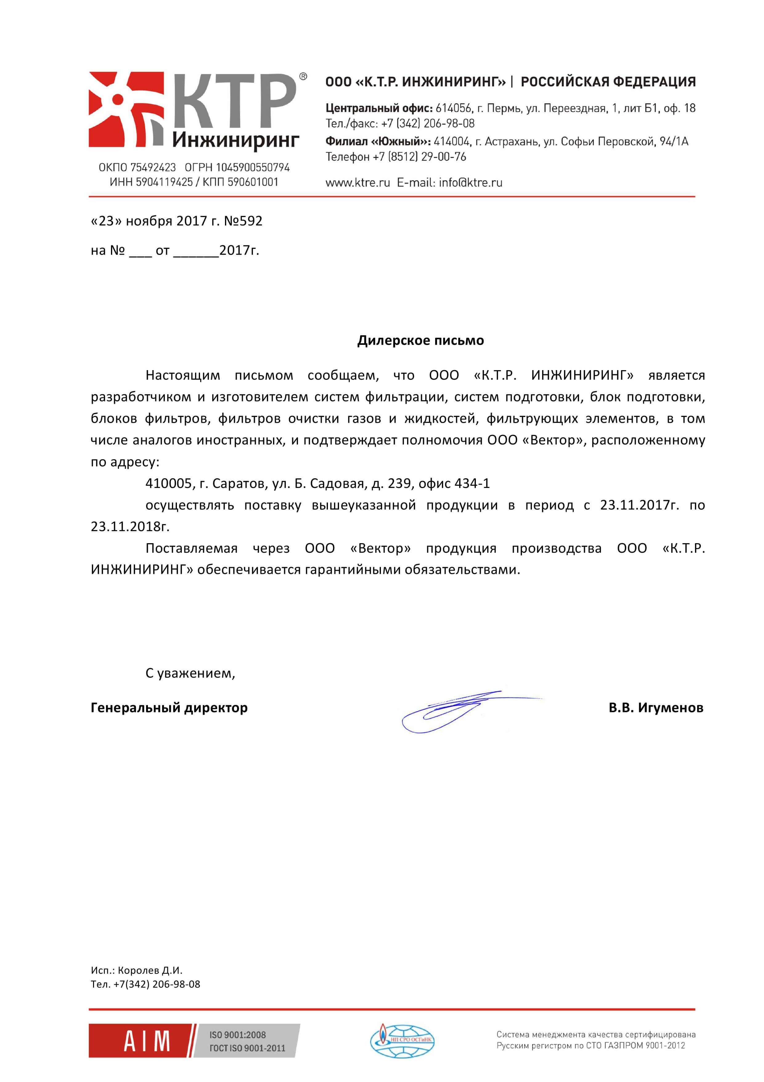 Диллеркое письмо_КТР Инжиниринг_001