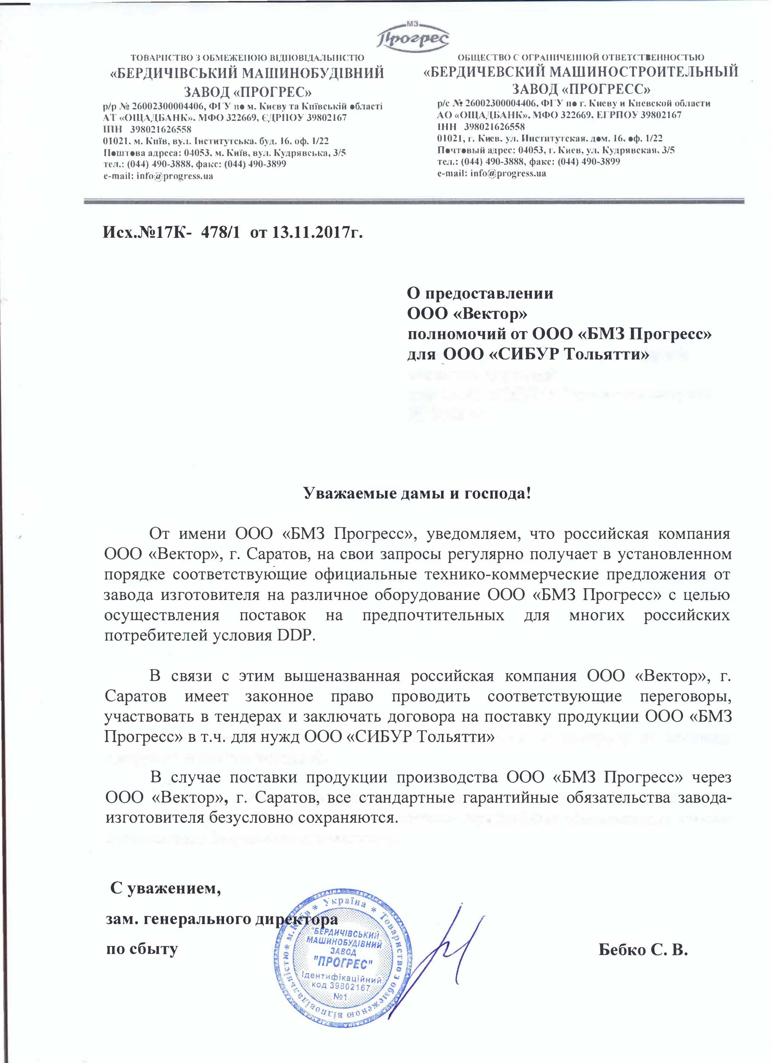 О предоставлении ООО Вектор полномочий от БМЗ Прогресс_001