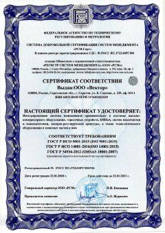 Сертификат-соответствия-ООО-Вектор-1