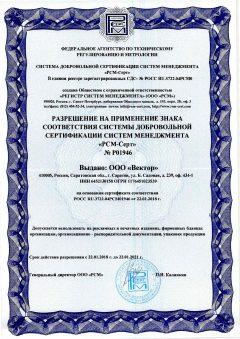 Сертификат-соответствия-ООО-Вектор-2