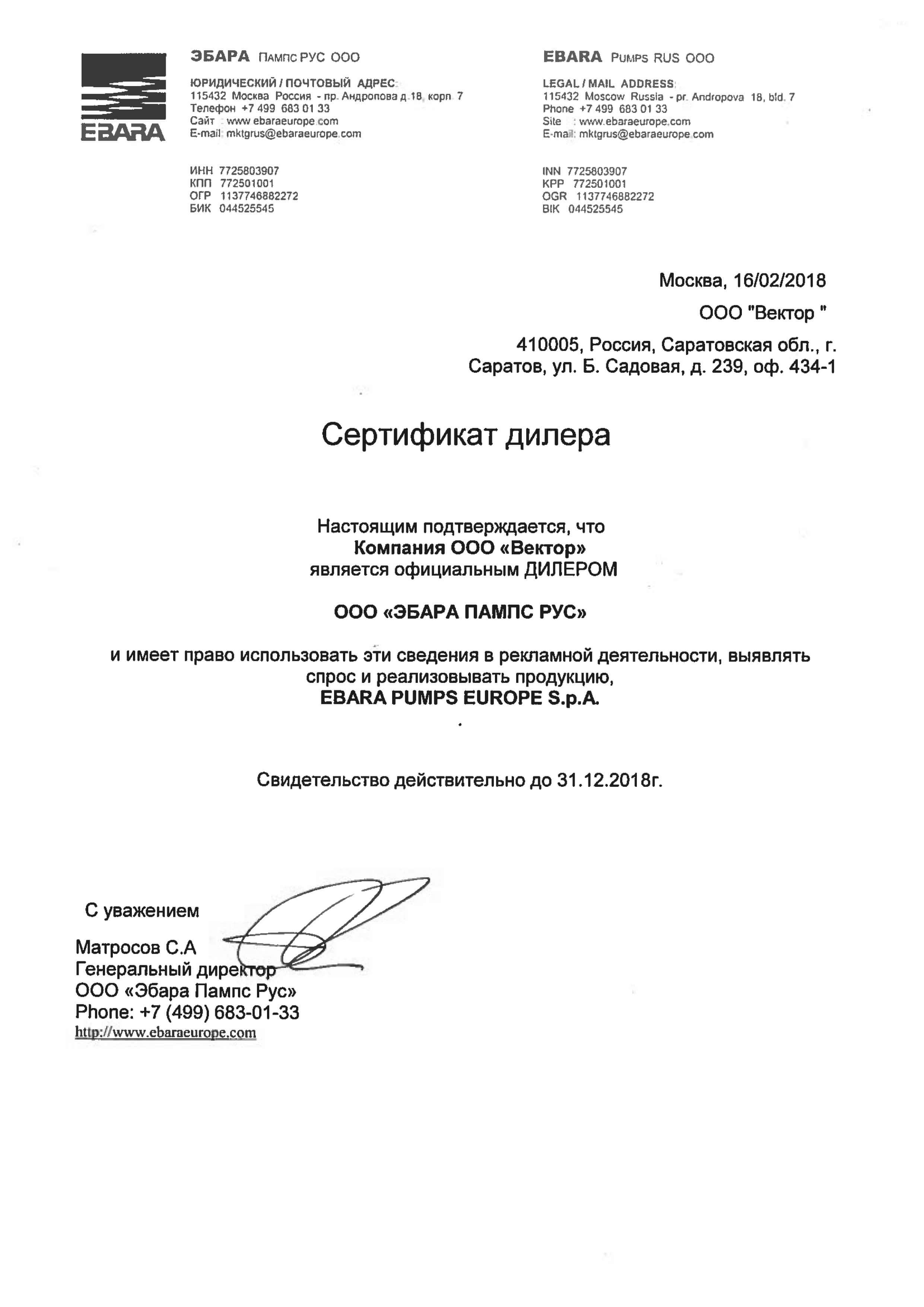 Сертификат-Дилера-Эбара